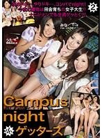 Campus night de ゲッターズ 2 ダウンロード