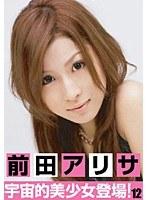 宇宙的美少女登場!12 前田アリサ ダウンロード