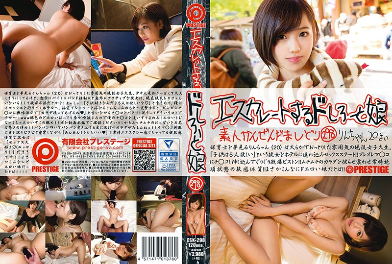 ESK-298 An Escalating Amateur Girl 298 Rin-chan 20 Years Old