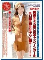 TRAIN GIRL ダウンロード