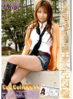 Can College vol.14