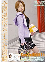 Can College vol.15 ダウンロード