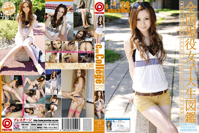 Can College vol.24