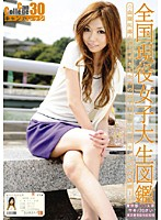 Can College vol.30 ダウンロード