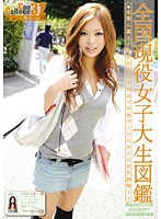 Can College vol.32 ダウンロード
