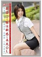 働くオンナ VOL.31 ダウンロード