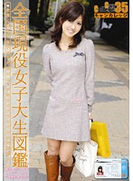 Can College vol.35汚涜
