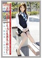 働くオンナ VOL.38 ダウンロード