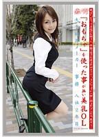 働くオンナ VOL.39 ダウンロード