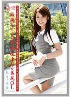 働くオンナ VOL.49 ダウンロード