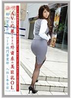 働くオンナ VOL.52 ダウンロード
