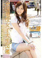 Can College vol.66