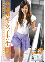Can College vol.68 ダウンロード