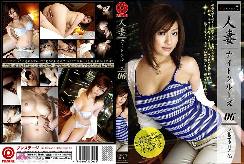 人妻ナイトクルーズ 06