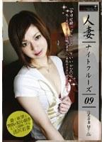 人妻ナイトクルーズ 09