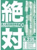 素人秘蔵録画映像 3 ダウンロード
