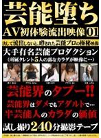 芸能堕ち AV初体験流出映像 01 ダウンロード