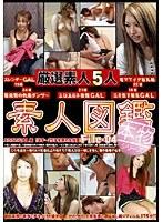 素人図鑑 File-04 ダウンロード