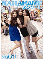 NAHAHAME メンソーレ vol.01 ダウンロード