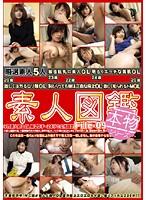 素人図鑑 File-09 ダウンロード