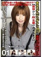 有名モデルプロダクションの高収入アルバイト 01 ダウンロード