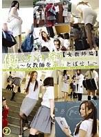 働くオンナ狩り 7 【女教師編】