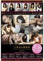 人妻達の履歴書 vol.01 ダウンロード