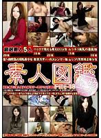 素人図鑑 File-18 ダウンロード