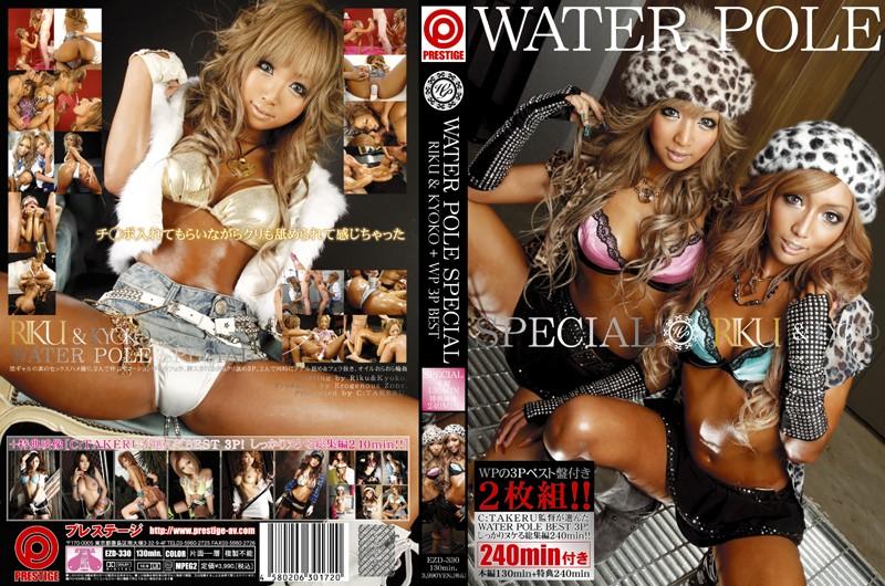 WATER POLE SPECIAL RIKU&KYOKO+WP 3P BEST.
