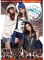 ショップ店員ハンター TARGET No.1 ダウンロード