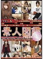 素人図鑑 File-24 ダウンロード