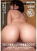 【配信専用】ムチプリ肉厚極上尻コキ!! 2 ダウンロード