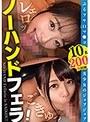【配信専用】ぷるツヤ口マ●コ美少女のジュブジュブノーハンドフェラ!(118fch00038)