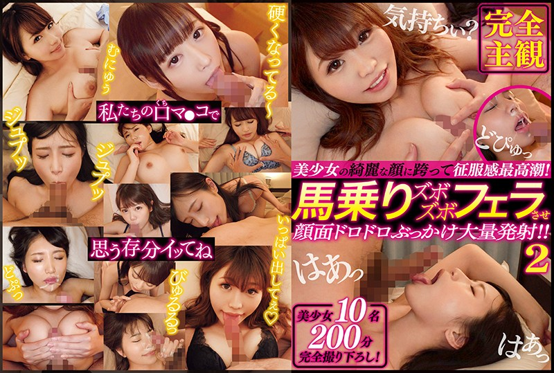 FCH-049 [Online Exclusive] Cum Like A Conqueror! Make Beautiful Girls Tag-team Your Cock Till You Shoot A Huge Load of Bukkake At Their Faces! 2