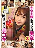 【配信専用】完全主観でまじシコ美女のえちえち!!コスプレ手コキ3 ダウンロード