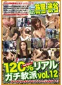 120%リアルガチ軟派 vol.12 in 新宿・渋谷(118fis00012)