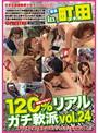 120%リアルガチ軟派 vol.24 in 町田(118fis00024)