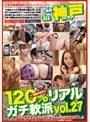 120%リアルガチ軟派 vol.27 in 神戸(118fis00027)
