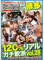 120%リアルガチ軟派 in 博多 vol.28 ダウンロード