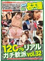 120%リアルガチ軟派 vol.32 in 名古屋 【MGSだけの特典映像付】 +25分 [FIS-032]