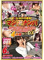 マジ卍ナンパ DX volume.001 ノリと勢いと健康優良チ●コで日本全国365日いつでもどこでも美少女を狩りまくる!! ダウンロード