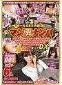 マジ卍ナンパ DX volume.001 ノリと勢いと健康優良チ●コで日本全国365日いつでもどこでも美少女を狩りまくる!!(118fiv00031)