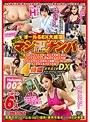 マジ卍ナンパ DX volume.002 驚異のボリュームおっぱい連発!春色性春ナンパAVが発売!(118fiv00039)