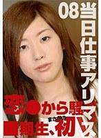 当日仕事アリマス 08 恋から初V ダウンロード