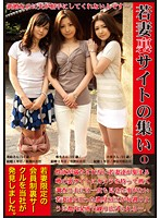 若妻裏サイトの集い 1 [FOL-002]