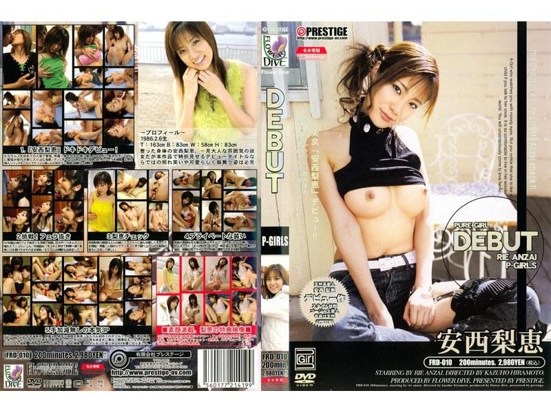 DEBUT P-GIRLS 安西梨恵