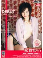 DEBUT P-GIRLS 松野ゆい ダウンロード