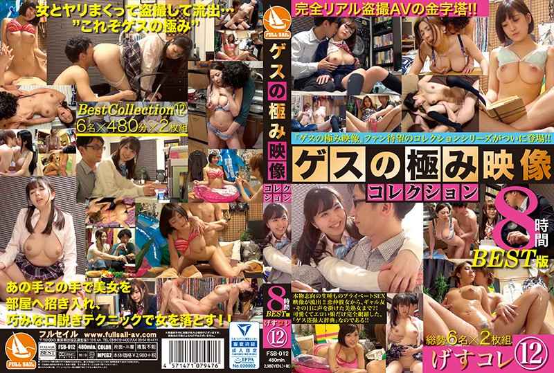 FSB-012 Filthy Video Collection 12