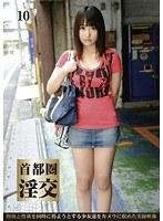 首都圏 淫交 10