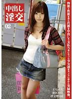 中出し淫交 02 [FST-046]